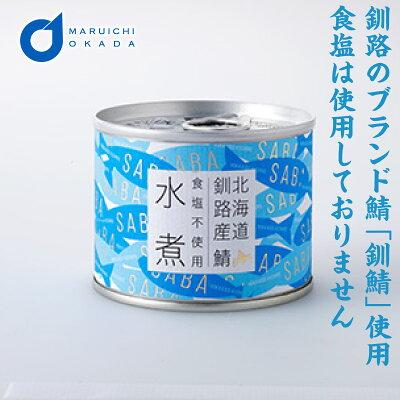 #元気いただきますプロジェクト 鯖缶(食塩不使用) 北海道産  ノフレ食品