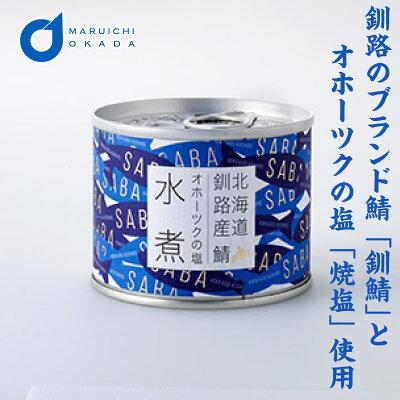 #元気いただきますプロジェクト 鯖缶水煮 北海道産  ノフレ食品