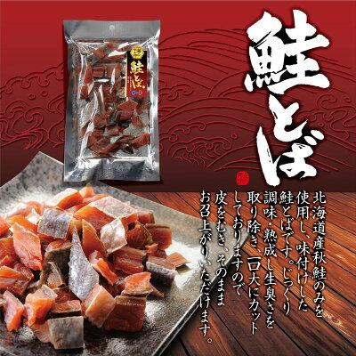 #元気いただきますプロジェクト 岡田商店珍味鮭とば