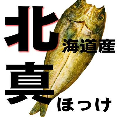 北海道産 真ほっけ 3枚セット#元気いただきますプロジェクト