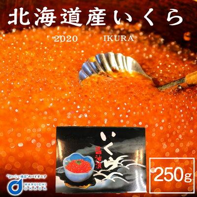 北海道産 いくら 醤油漬  250g
