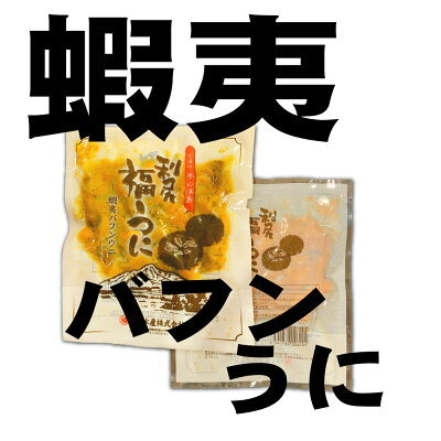 利尻 蝦夷 バフンウニ ×3袋セット(蒸しうに)