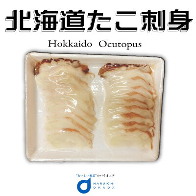 #元気いただきますプロジェクト  北海道たこ刺身 20切