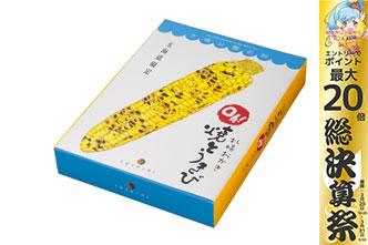 送料無料 札幌おかきOh! 焼とうきび(10袋入り)×12個セット