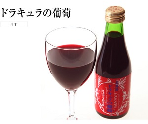 ホリ ハスカップ果汁液 「ドラキュラの葡萄」 250ml×5個セット
