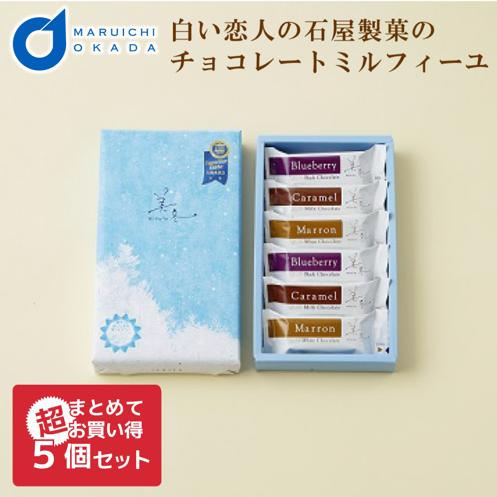 石屋製菓 美冬 (ブルーベリー、キャラメル、マロン)6個入 ×5個セット