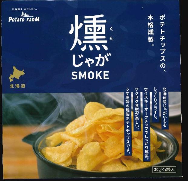ポテトファーム 北海道限定 カルビー 燻じゃが(3袋入)燻製