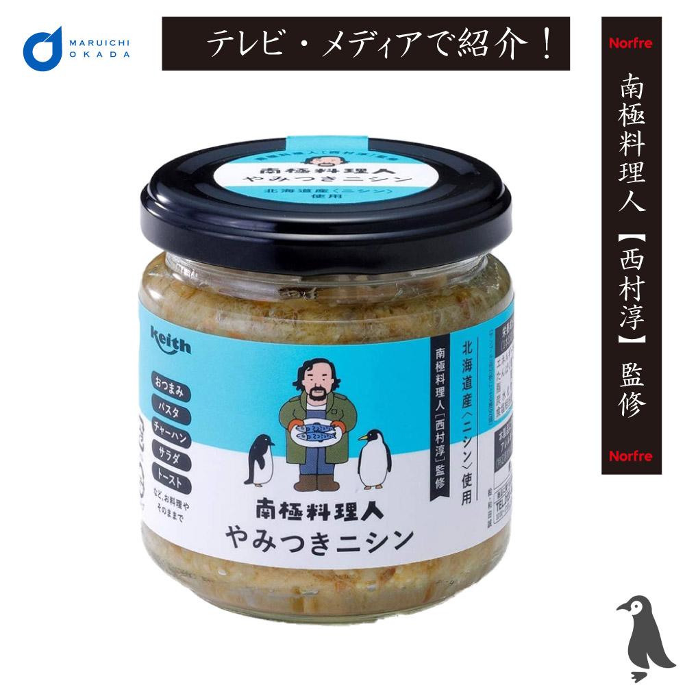 やみつきニシン 1個 南極料理人 ノフレ食品
