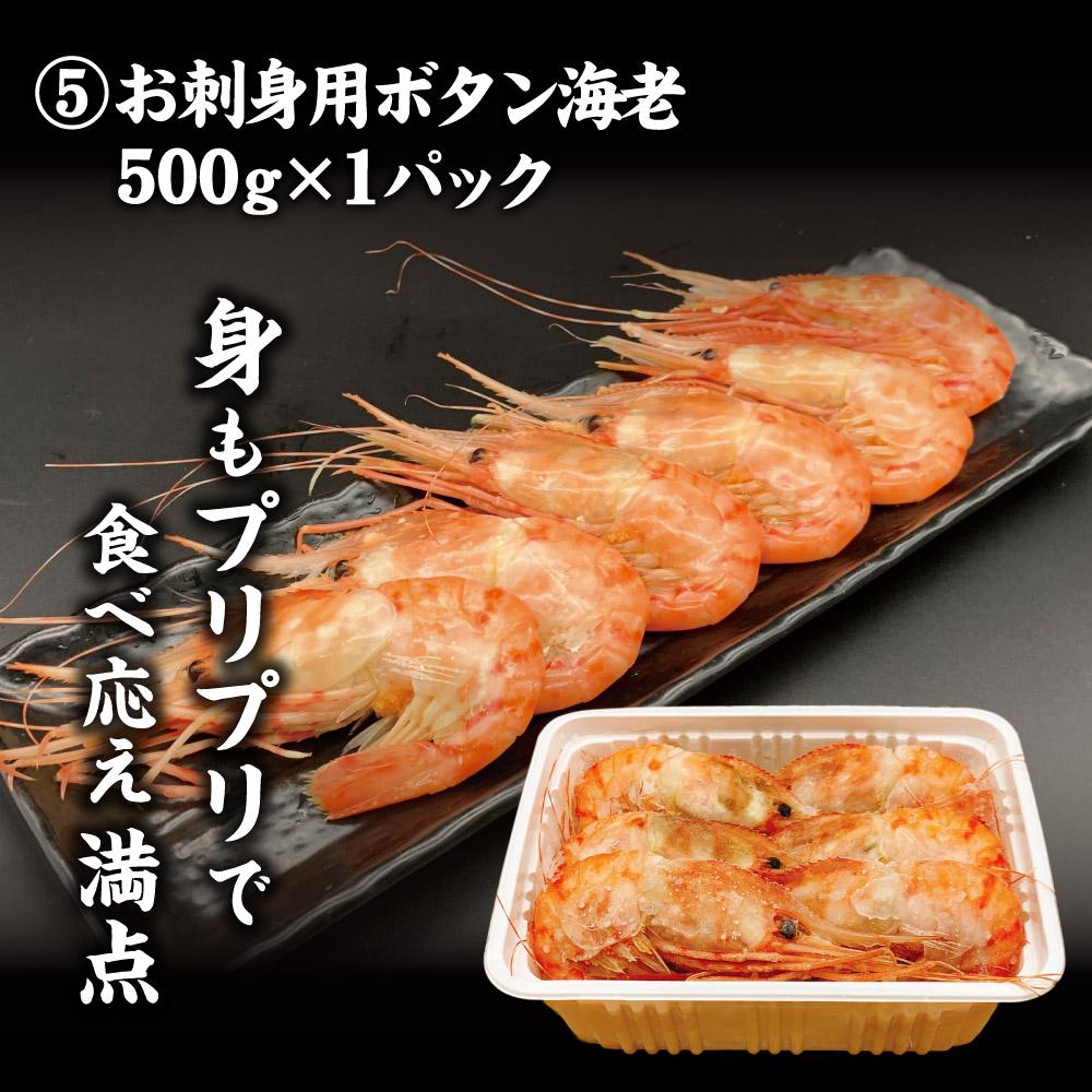 訳あり福袋  干物・いくら・牡丹えび 北海道海鮮福袋 第三弾