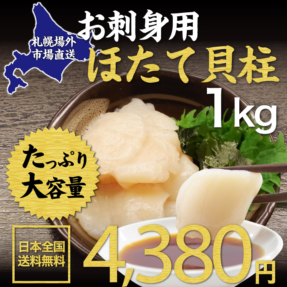 北海道 帆立(ほたて)貝柱フレーク(刺身用帆立)1kg(Aフレーク)