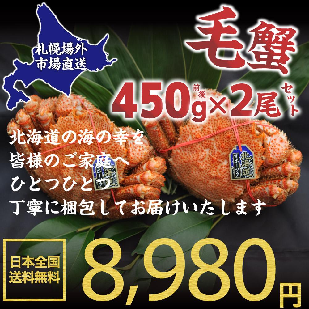 毛蟹 二尾セット  450g×2個セット