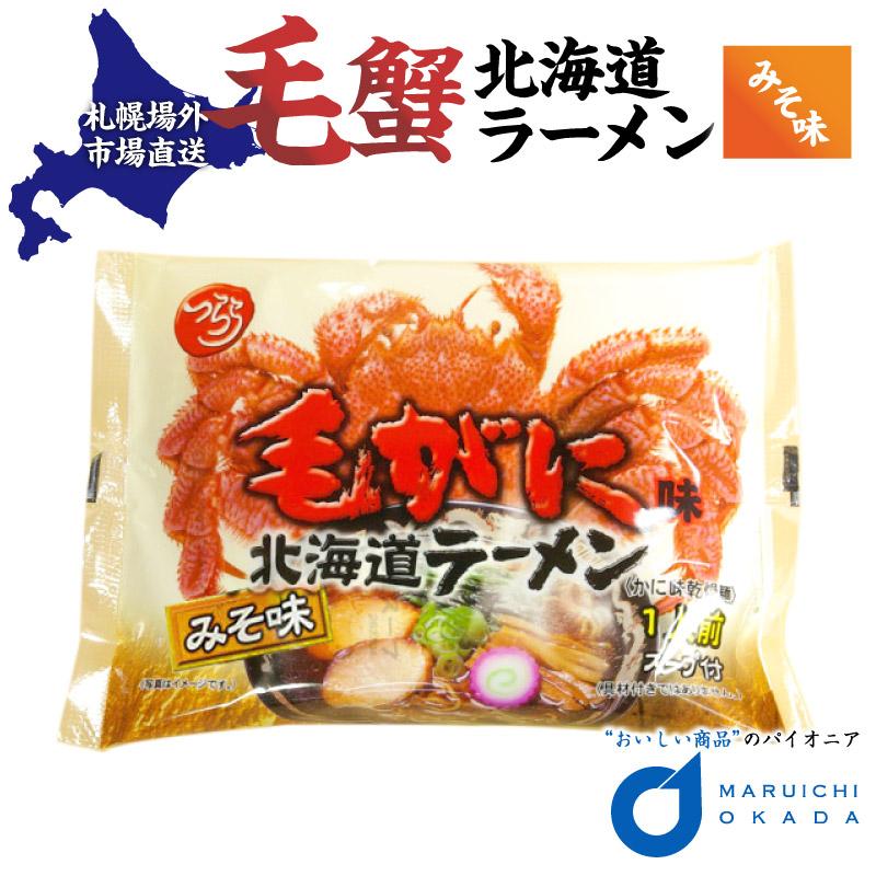 毛がに味 北海道ラーメン 1袋(味噌味)