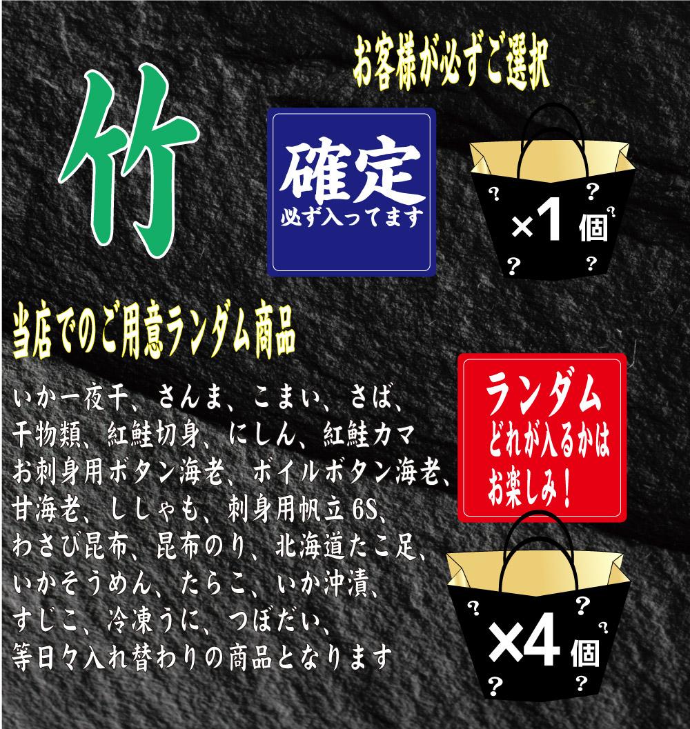 送料込 福袋 北海道海鮮福袋セット(竹)