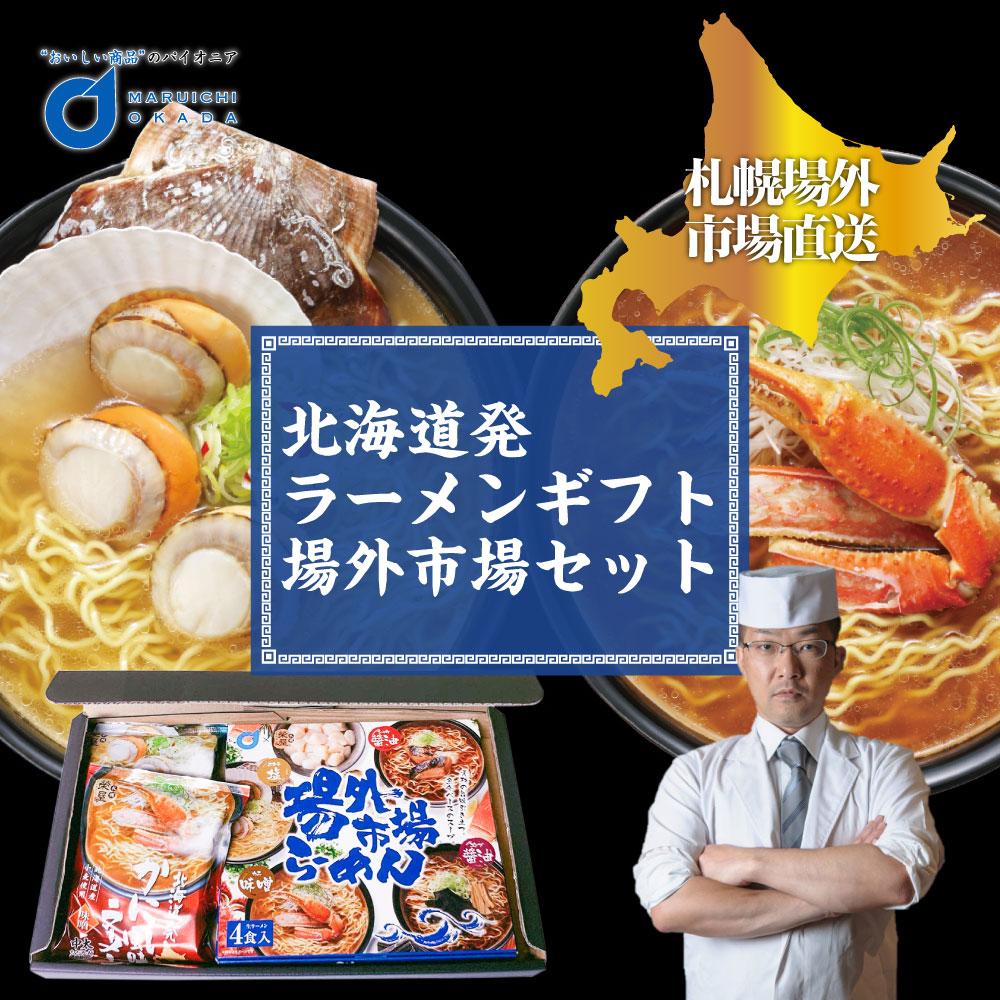 北海道発ラーメンギフト 場外市場ラーメンセット 同梱不可