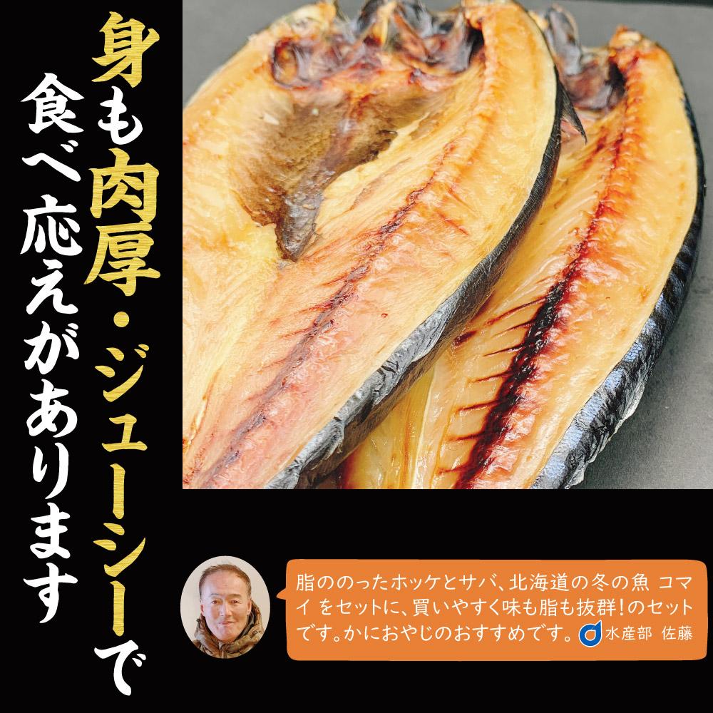 北海道こだわり干物セット(さば×2枚、こまい×4枚、縞ほっけ×2枚)