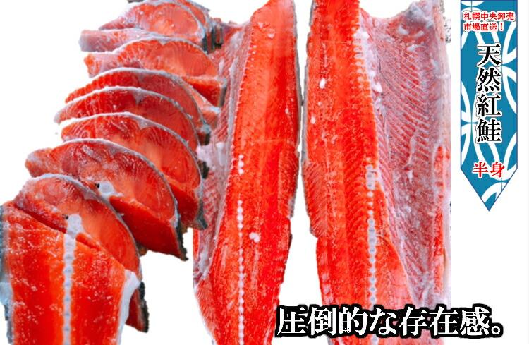 天然紅鮭 半身真空(8切)