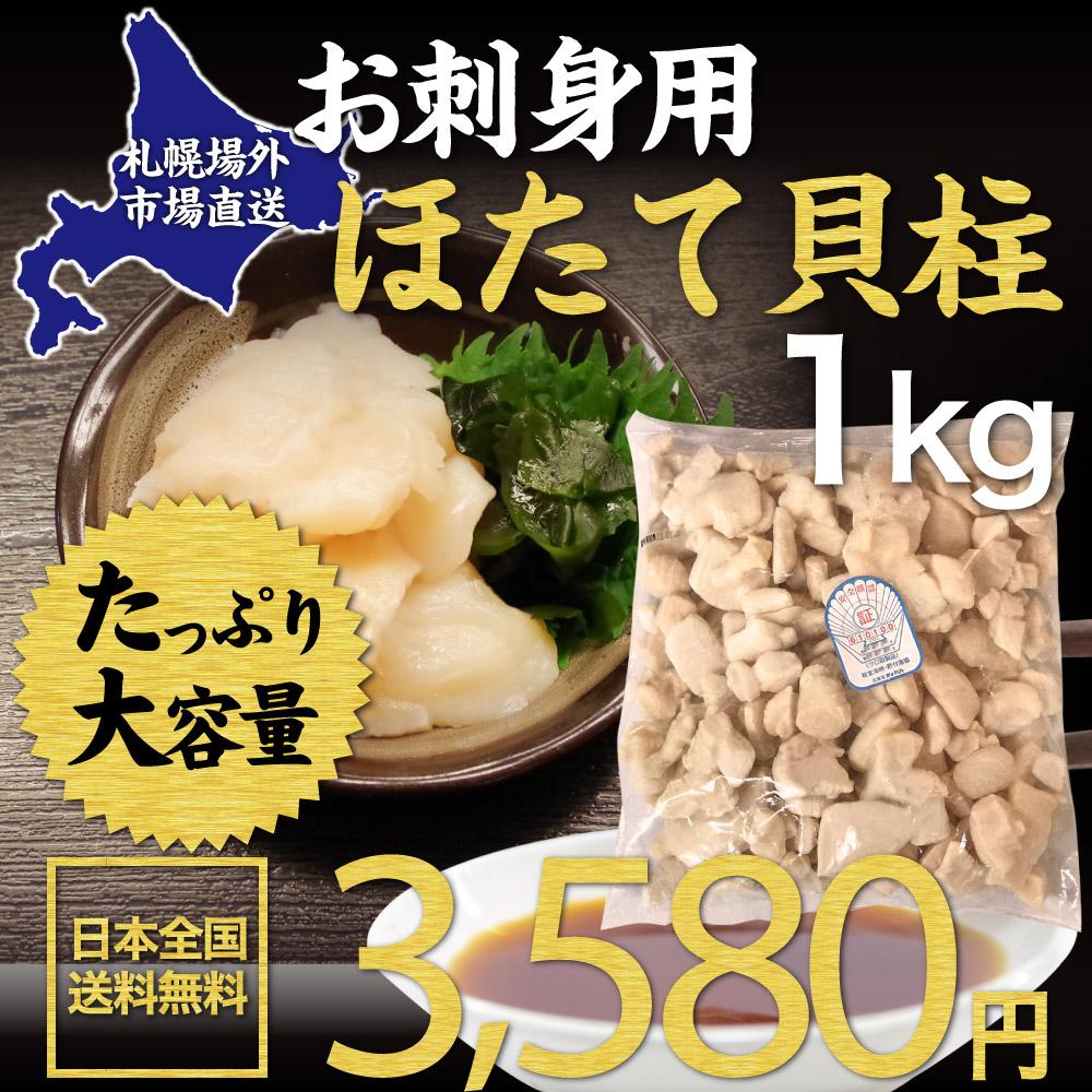 北海道 訳アリ 帆立(ほたて)貝柱フレーク Bフレーク(刺身用帆立)1kg