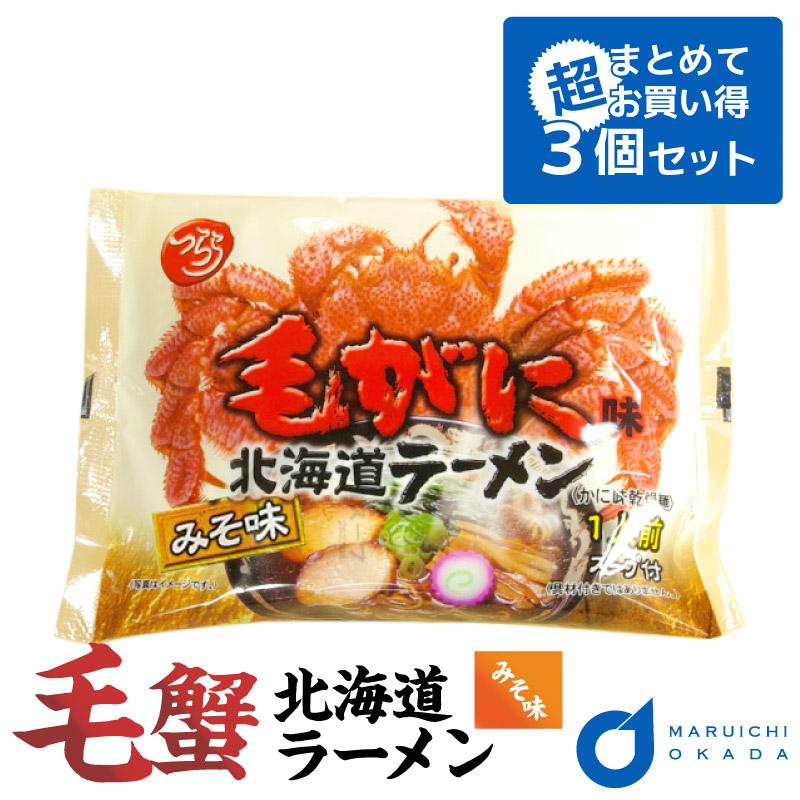 毛がに味 北海道ラーメン 1袋×3個セット(味噌味)