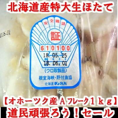 応援セール 帆立片貝1袋&帆立フレーク(刺身用帆立)1kgセット詰合せ 札幌