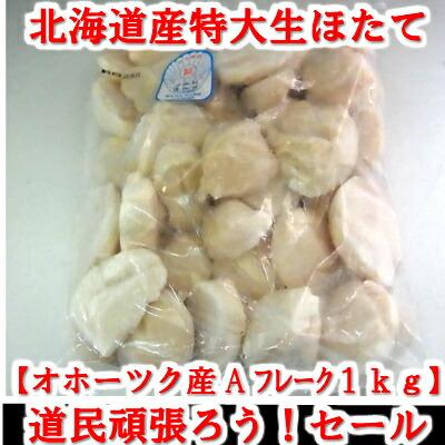 応援セール 帆立フレーク(刺身用帆立)1kg札幌 場外市場