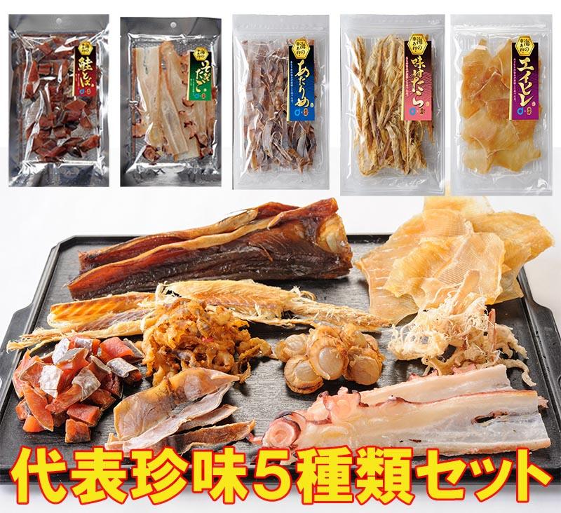 おつまみ 珍味 北海道