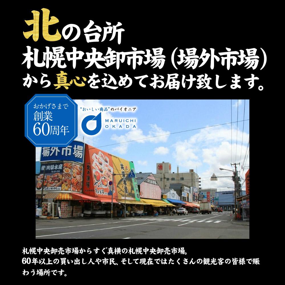 送料込 北海道市場直送 三色海鮮丼セット