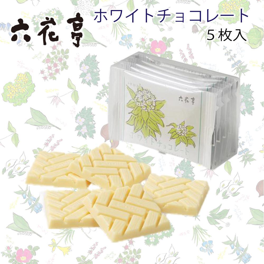六花亭 ホワイトチョコレート 5枚入
