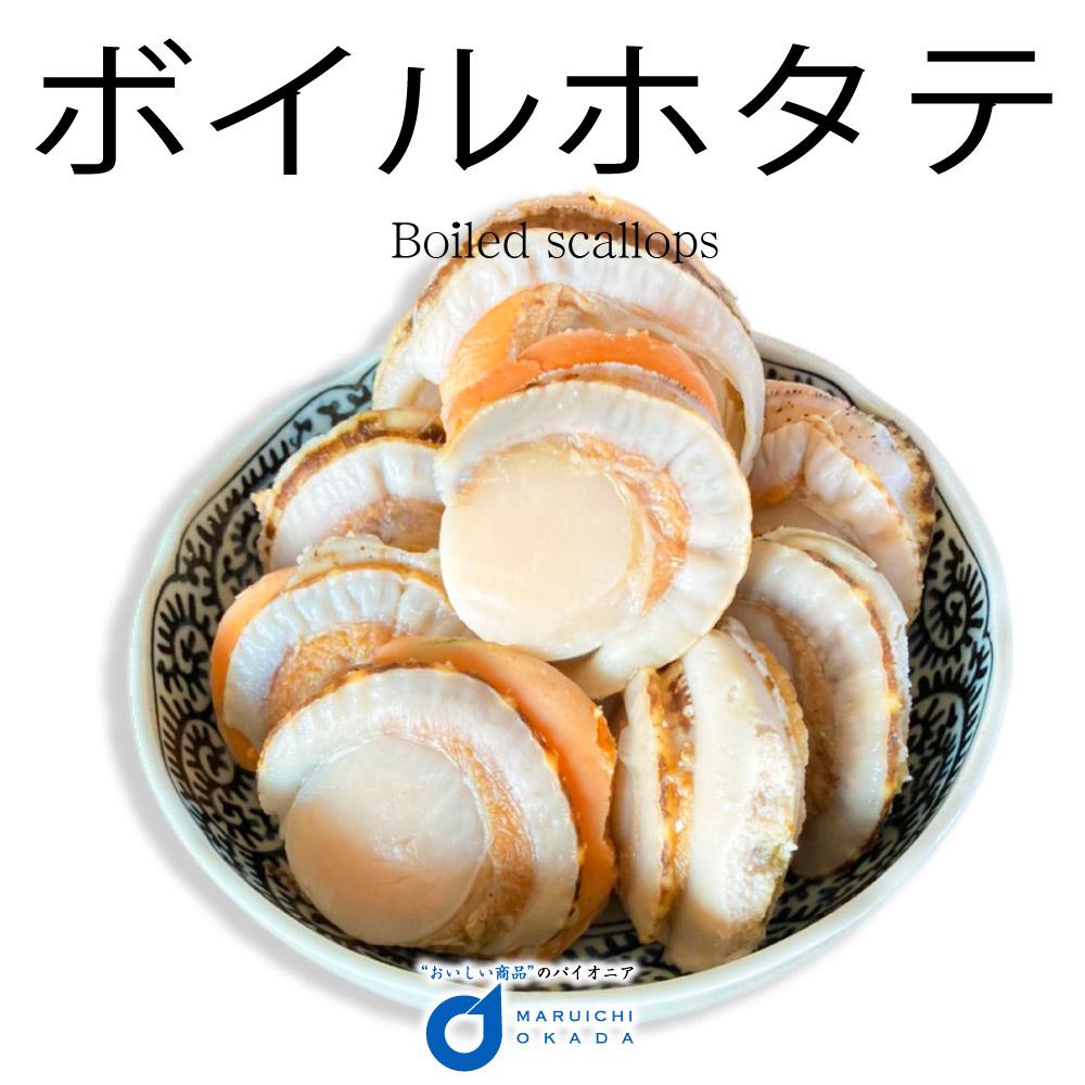 ホタテ 北海道産 ボイルホタテ 1袋 #元気いただきますプロジェクト