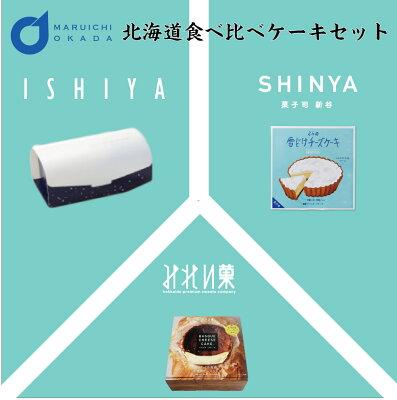 送料込 北海道食べ比べケーキセット(白いロール・雪どけチーズケーキ・バスクチーズケーキ) 北海道限定