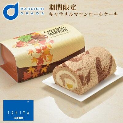 キャラメルマロンロールケーキ 1個 石屋製菓