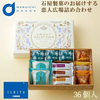 恋人広場 36個入 石屋製菓
