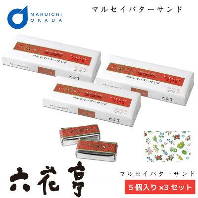 メール便配送【同梱不可】マルセイバターサンド 5個入り ×3個セット