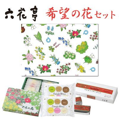 メール便配送【同梱不可】 六花亭 希望の花セット