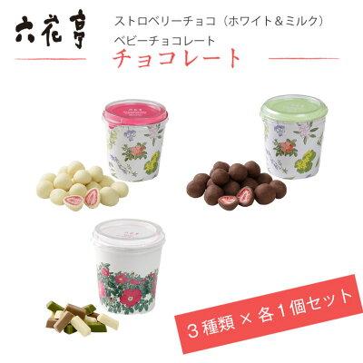 送料込 六花亭 ストロベリーチョコ(ホワイト・ミルク各1個)ベビーチョコレート1個セット