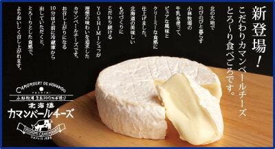 YOSHIMI(ヨシミ)カマンベールチーズ 135g