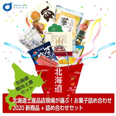 送料込 北海道 土産品店現場が選ぶ! お菓子 詰め合わせ 2020新商品+詰め合わせセット(同梱不可)