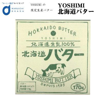 北海道 バター YOSHIMI 北海道バター 170g