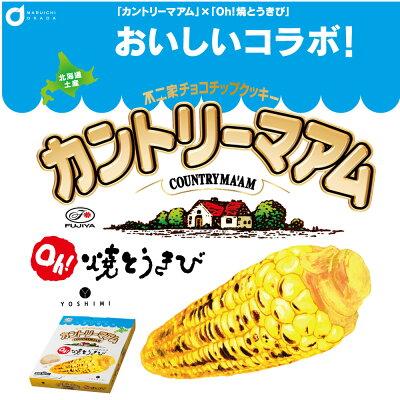 北海道限定カントリーマアム×oh焼きとうきびクッキー