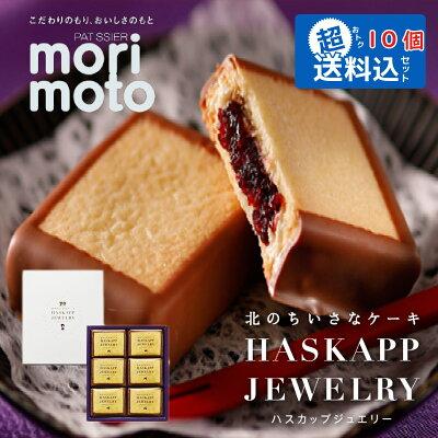 送料込 もりもと ハスカップジュエリー 6個入×10個セット morimoto