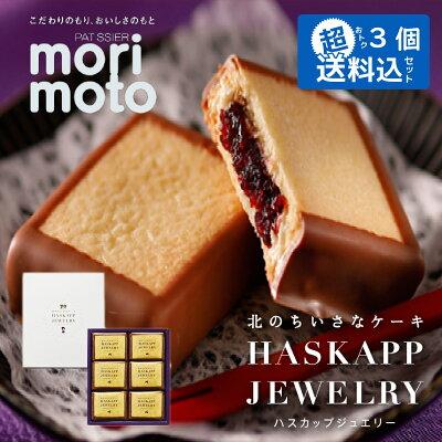 送料込 もりもと ハスカップジュエリー 6個入×3個セット morimoto