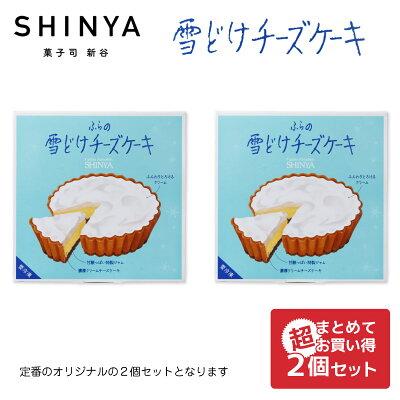 送料込 ふらの雪どけチーズケーキ 1ホール×2個(ノーマル2個)セット