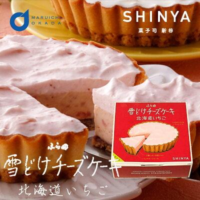 ふらの雪どけチーズケーキ 北海道いちご 1ホール