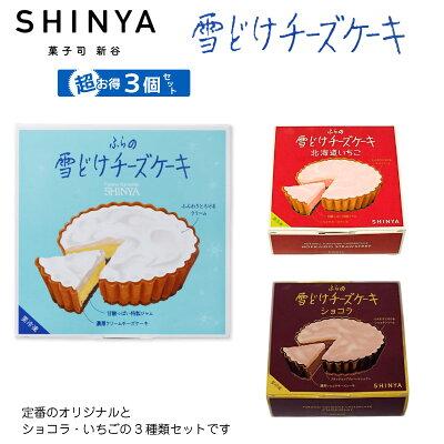 送料込 ふらの雪どけチーズケーキ 1ホール×3種類(ノーマル・ショコラ・北海道いちご)