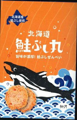 和風ギフト 柳月 鮭ぶし丸(8枚入)