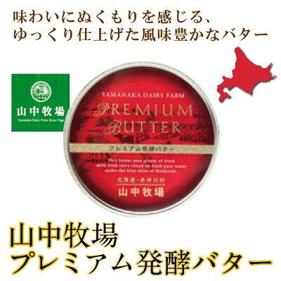 山中牧場 北海道限定 プレミアム発酵バター(赤缶)新聞掲載