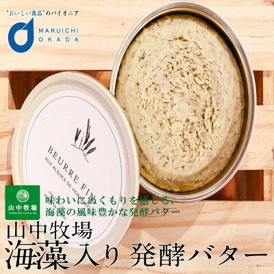 山中牧場 北海道限定 プレミアム海藻入発酵バター