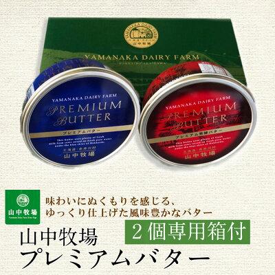 山中牧場 北海道限定 プレミアム バターセット (専用ギフト箱) (赤缶・青缶)