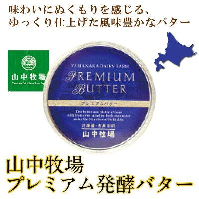 山中牧場 北海道限定 プレミアムバター(青缶)