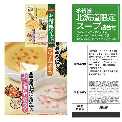 永谷園 北海道限定 スープ詰合せ  1袋