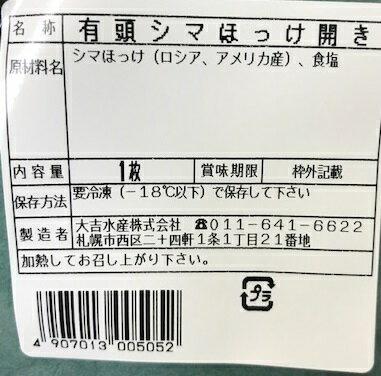 冷凍 岡田商店 しまほっけ(真空)500g前後×5枚
